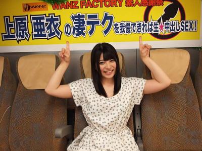 【エロ動画】巨乳女優の上原亜衣が凄テクで素人男性を責めまくる!濃厚な手コキとフェラで責めまくる美少女に耐え抜きおっぱいを乳首舐めしたら生ちんぽで中出しファックw